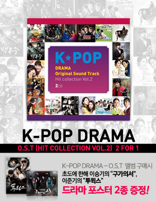 K-POP DRAMA - O.S.T (HIT COLLECTION VOL.2) <2 FOR 1>