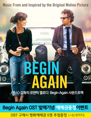 Begin Again ost 이벤트 318