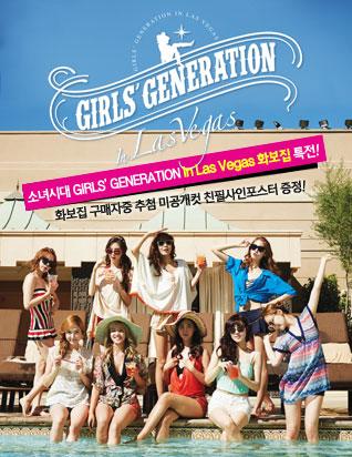 소녀시대 인 라스베가스 화보집 이벤트 318