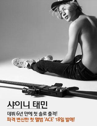 태민 (TAEMIN) - ACE (1ST 미니앨범)