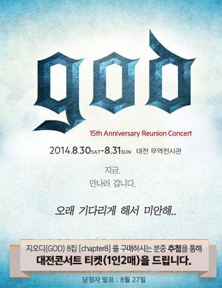지오디 대전 콘서트 티켓 행사