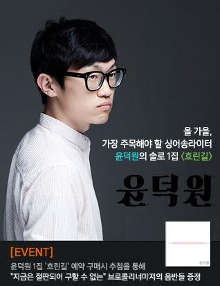 윤덕원 - 흐린 길 발매기념 행사