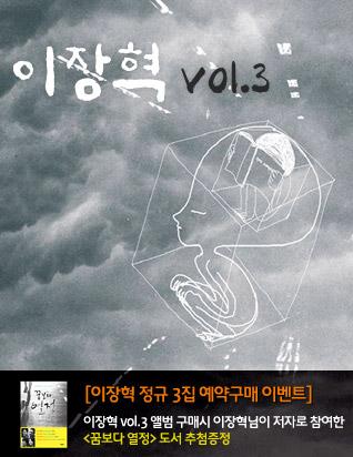 이장혁 - 3집 [이장혁]