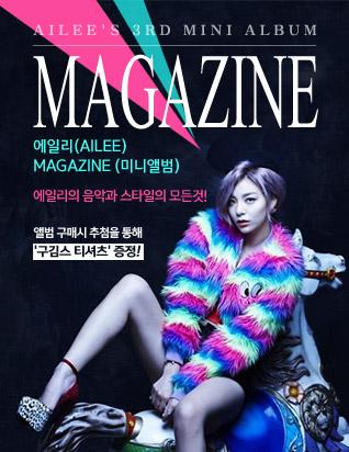 에일리 (AILEE) - MAGAZINE (미니앨범) 발매기념 행사