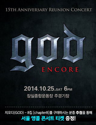 지오디 콘서트god 15th Anniversary Reunion Concert - Encore