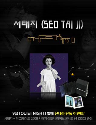 서태지 (SEO TAI JI) - 9집 [QUIET NIGHT] 발매기념 이벤트