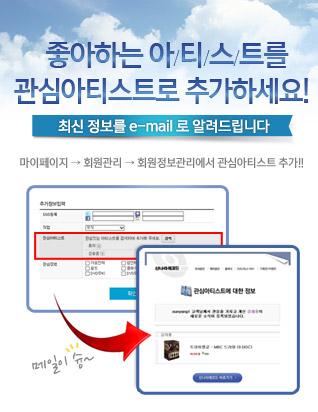 관심아티스트 홍보배너 (주메인 상)