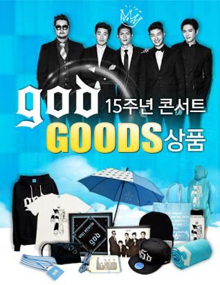 GOD 15주년/앵콜 콘서트 GOODS 상품