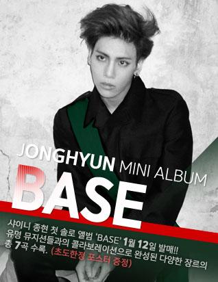 종현 - BASE (1ST 미니앨범)
