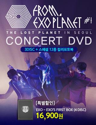 엑소_라이브 dvd (주메인)