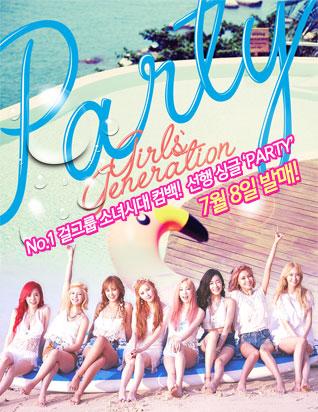 소녀시대 - PARTY (싱글앨범)