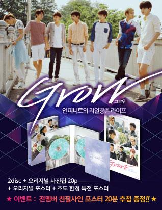 인피니트 : Grow DVD (주메인 상)