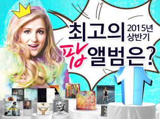 2015상반기최고의팝앨범315