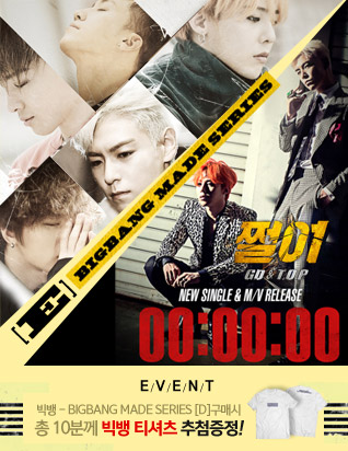 빅뱅 - BIGBANG MADE SERIES [E]
