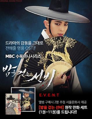 밤을 걷는 선비 PART.1 O.S.T. - MBC 수목 미니시리즈