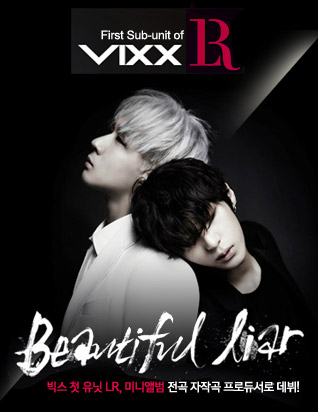 빅스LR (VIXX LR) - BEAUTIFUL LIAR (미니앨범)