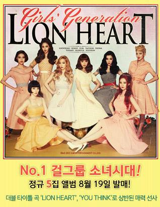 소녀시대 - 5집