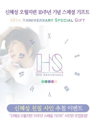 신혜성 - 오월지련 10주년 기념 스페셜 기프트 한정판