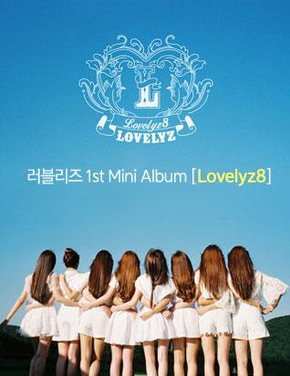 러블리즈 - LOVELYZ8 (1ST 미니앨범)