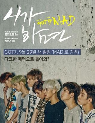 갓세븐 (GOT7) - MAD (미니앨범) [HORIZONTAL VER.] [VERTICAL VER.]