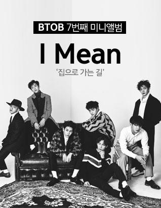 비투비 7번째 미니앨범 < I Mean>