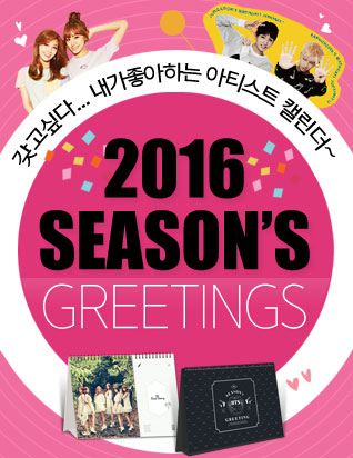 2016 SEASON GREETING