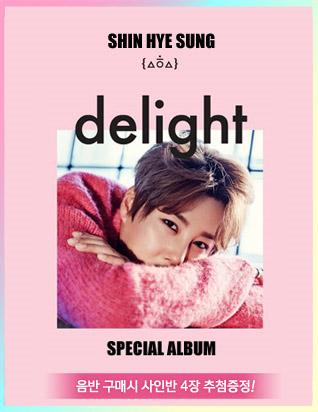 신혜성 - 스페셜앨범 [DELIGHT]