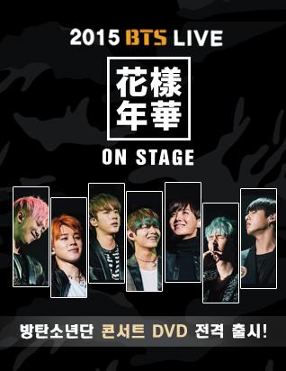방탄소년단 - 2015 BTS LIVE 화양연화 ON STAGE (3 DISC)