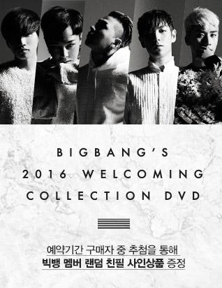 빅뱅 (BIGBANG) - 2016 WELCOMING COLLECTION DVD (1 DISC)
