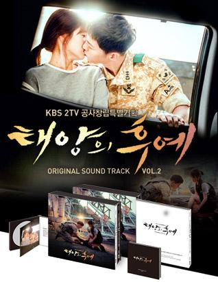 태양의 후예 O.S.T VOL.2 - KBS 2TV 공사창립특별기획