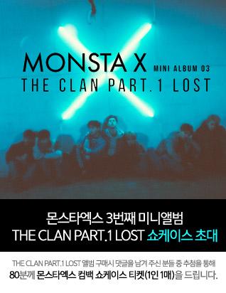 몬스타엑스 3번째 미니앨범 THE CLAN PART.1 LOST