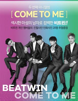 비트윈 (BEATWIN) - COME TO ME (2ND 미니앨범)