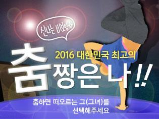 2016 춤짱 315