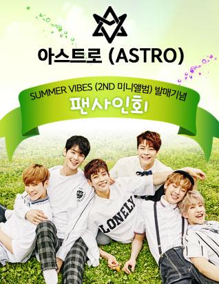아스트로 싸인회_주메인