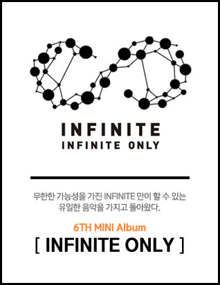 인피니트 (INFINITE) - INFINITE ONLY (6TH 미니앨범)