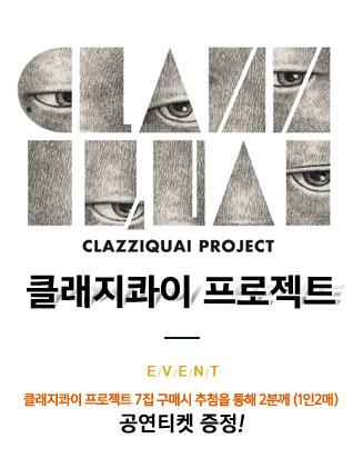 클래지콰이 프로젝트 - 7집 [TRAVELLERS] 공연티켓 이벤트