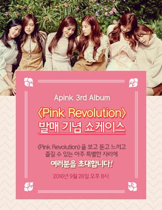 에이핑크 (A PINK) - 3집 [PINK REVOLUTION] 발매기념쇼케이스