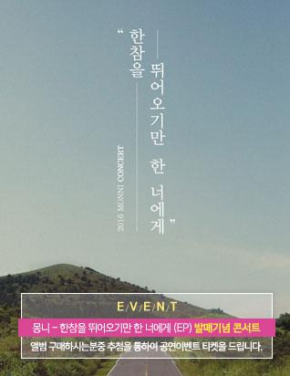 몽니 - 한참을 뛰어오기만 한 너에게 (EP) 발매이벤트공연