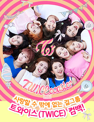 트와이스 (TWICE) - TWICECOASTER : LANE 1 (3RD 미니앨범)