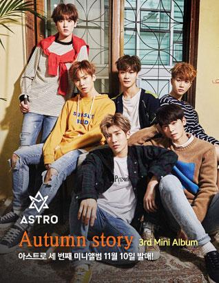 아스트로 (ASTRO) - AUTUMN STORY (3RD 미니앨범)