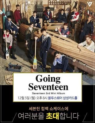 세븐틴 - GOING SEVENTEEN (3RD 미니앨범) 쇼케이스
