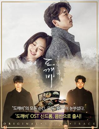 도깨비 O.S.T - TVN 드라마 (2CD)