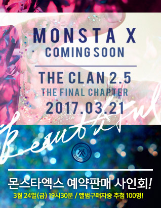 몬스타엑스 (MONSTA X) - 1집 [BEAUTIFUL]
