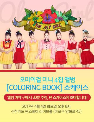 오마이걸 (OH MY GIRL) - COLORING BOOK (4TH 미니앨범)
