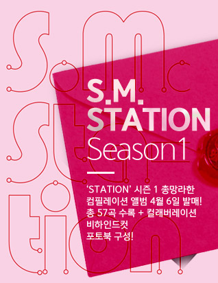 S.M. STATION SEASON 1 (4CD + BOOK)