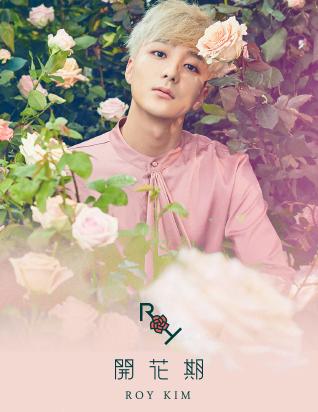 로이킴 - 개화기 (미니앨범)