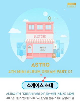 아스트로 (ASTRO) - DREAM PART.01 (4TH 미니앨범)