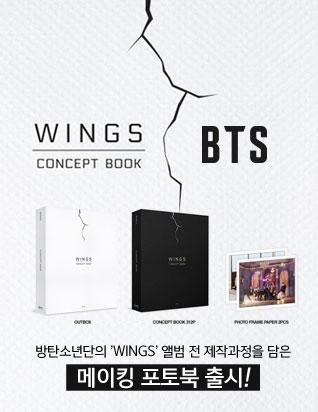 방탄소년단 - BTS WINGS CONCEPT BOOK