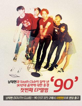 남태현 (SOUTH CLUB) - 90 (1ST EP) 사인반 이벤트