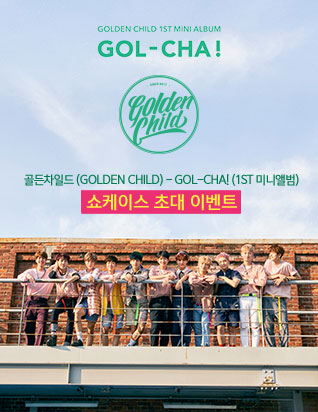 골든차일드 (GOLDEN CHILD) - GOL-CHA! (1ST 미니앨범